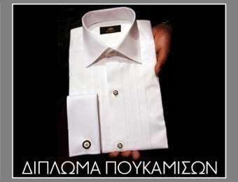 Δίπλωμα πουκαμίσων